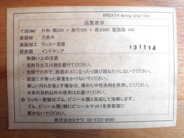 ウニコ unico ブレス BREATH ダイニングチェア 2脚セット チーク無垢材 リゾートスタイル ♪
