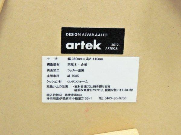 アルテック Artek Stool60 スツール チェック生地 グリーン アルヴァ・アアルト 北欧家具 証明書付 ●