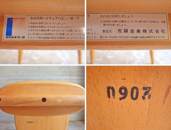 飛騨産業 HIDA キツツキマーク 穂高シリーズ ウインザー キッズチェア ナチュラル ベビーチェア 木製 ハイチェア ♪