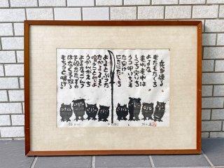 秋山巌 版画 兵を練る 22/200 1979年 ハンドサイン入り ふくろう 梟 和紙 額装 ■