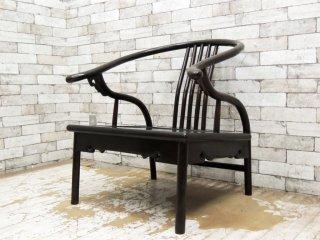 李朝家具 無垢材 アームチェア 中国椅子 ラウンジチェア アジアン家具 ●
