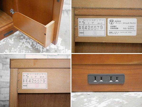 旭川家具 アーリータイムスアルファ エレール チェリー材 食器棚 カップボード IDC取扱 ●