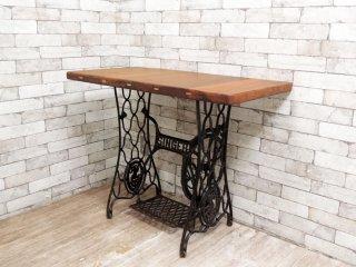 リメイク 無垢材天板 × ビンテージシンガーミシン脚 テーブル デスク SINGER 脚踏み 工業系 インダストリアル ●