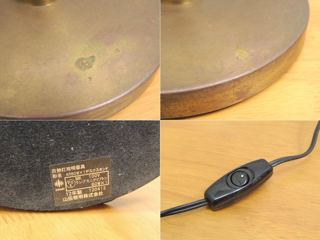 スタンダードトレード STANDARD TRADE テーブルライト デスクランプ SLP-01A 麻 真鍮 定価\52,800- ●