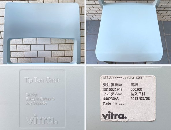 ヴィトラ Vitra ティプトン Tipton スタッキングチェア チルト機能 ロッキングチェア アイスグレー C ■