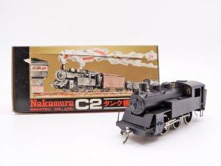 中村精密工業株式会社 ナカセイ Nakamura SEIMITSU CO.,LTD. C2 タンク機関車 鉄道模型 HOゲージ NB06710 ●