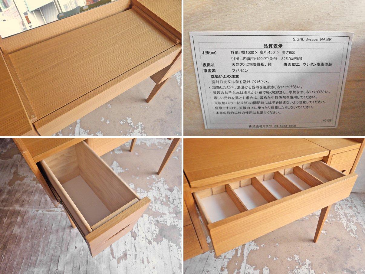 ウニコ unico シグネ SIGNE ドレッサー オーク材 ナチュラル 定価¥69,080- ♪