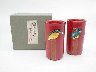 並木恒延 漆ジョッキ タンブラー 漆器 箱付き 作家 日本芸術 ●