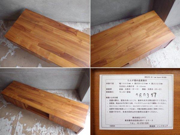 ウニコ unico ブレス BREATH AVボード チーク 無垢材 W160 廃盤 参考定価 ¥89,640- ♪