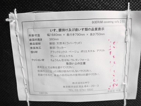 ウニコ unico ボアラム BOERUM シリーズ カバーリングソファ 2.5シーター ブラックミックス クッション付き 定価¥76,780- ♪