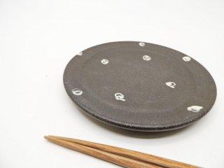 岡崎順子 リム皿 プレート 5寸 水玉 ブラック 現代作家 ●