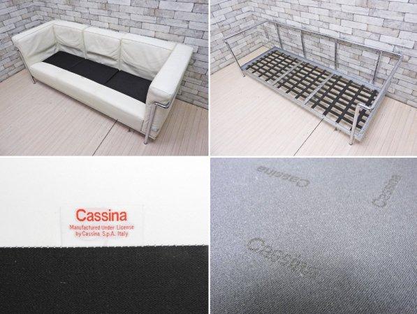 カッシーナ Cassina LC2 ソファ 3S ポリエステルパッディング仕様 ル・コルビュジェ グランコンフォール ホワイト×クローム MoMA永久所蔵品 定価:168万 ●