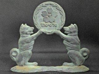 EXPO'70 鉄製 犬 オブジェ 京浜楽器 × 大阪万博 コラボ 記念品 希少 昭和レトロ ♪