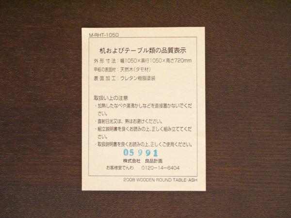 無印良品 MUJI タモ材 ラウンドダイニングテーブル ブラウン 廃番品 シンプルデザイン ◇