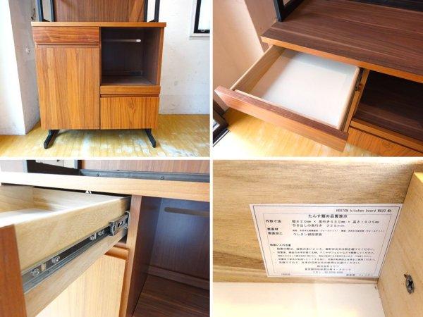 ウニコ unico ホクストン HOXTON キッチンボード 中央オープンタイプ ウォールナットカラー 幅82cm 定価140,800円 ★