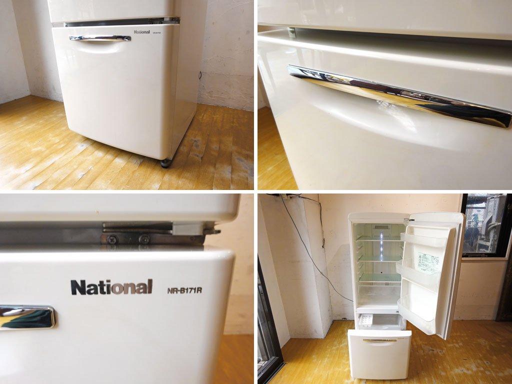 ナショナル National ウィル WiLL 冷凍冷蔵庫 ホワイト 2006年製 162L 廃番 ノスタルジックデザイン ★