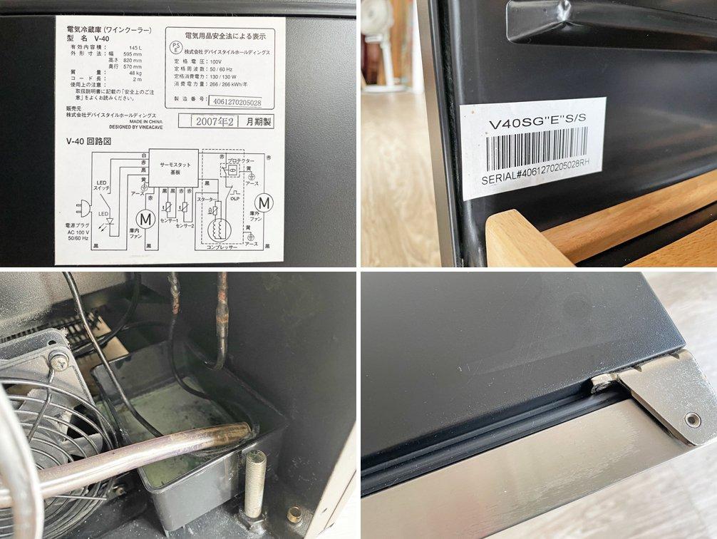 デバイスタイル deviceSTYLE ヴィネアカーブ VINEA CAVE V-40 ワインクーラー 145L 40本用  参考価格¥105,000- 動作確認済み ●