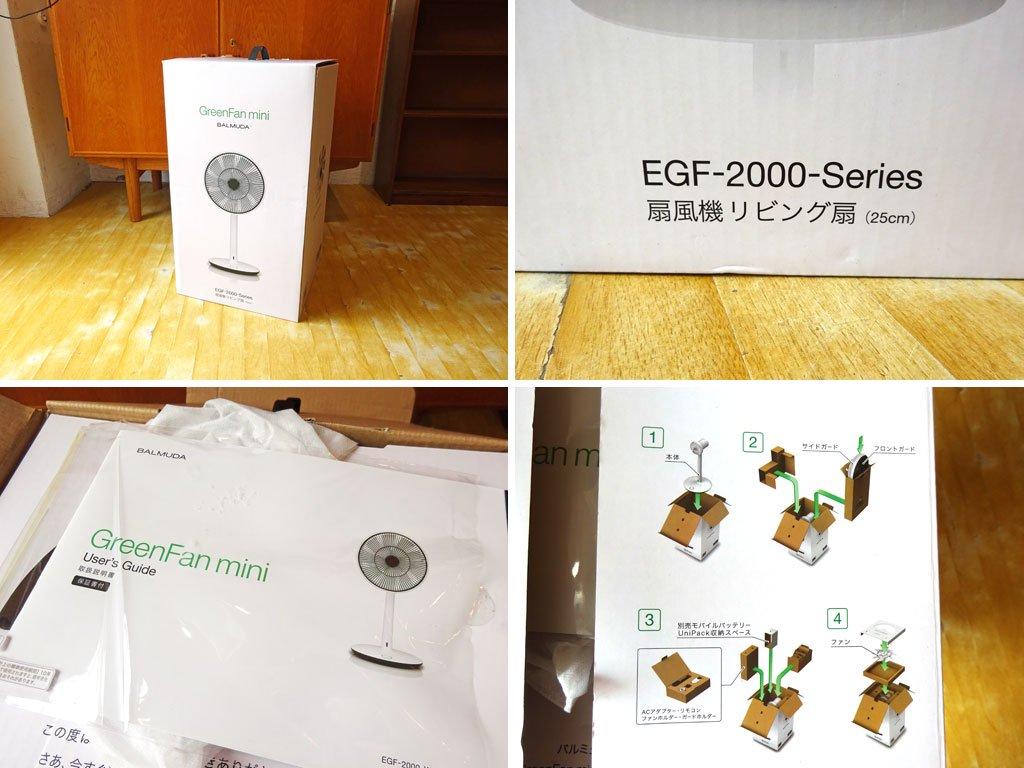 バルミューダ BALMUDA グリーンファンミニ GreenFan mini EGF-2000-WK 小型 扇風機 DCモーター リモコン 元箱付 ★