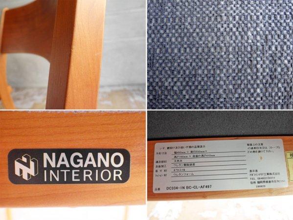 ナガノインテリア NAGANO ラルゴ LARGO ダイニングチェア スタッキングチェア 2脚セット ブラックチェリー材 無垢材 ファブリック ナチュラル B ♪