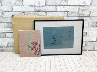 筒井敬玉 和歌切 額装品 作品集セット ●
