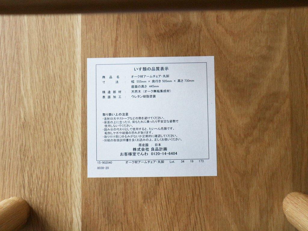 無印良品 MUJI アームチェア オーク材 ナチュラル スポークバック チェア B ◎