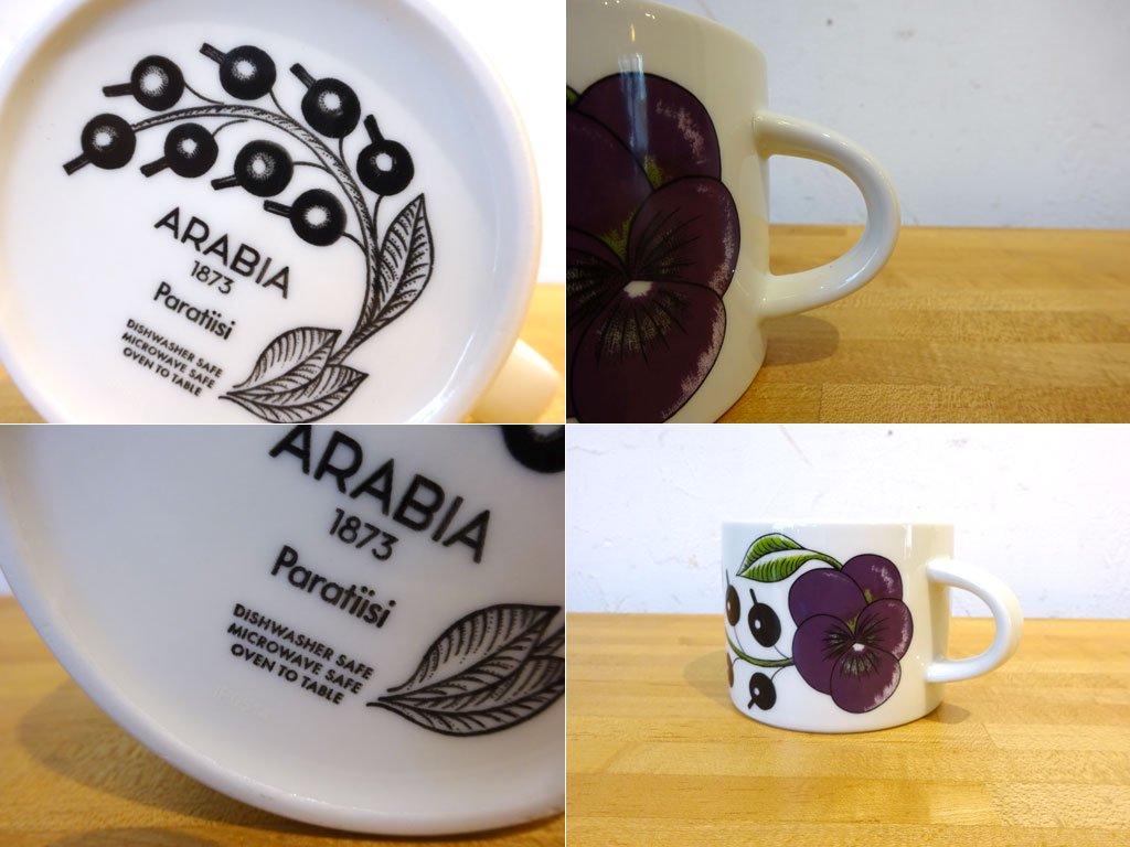 アラビア ARABIA パラティッシ paratiisi マグ カップ Mug cup パープル 美品 新ロゴ A ★