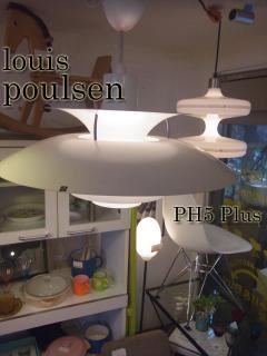◎Lpuis poulsen PH5 plus ルイスポールセン ジャパン PH5プラス