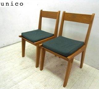 ● unico ウニコ CORSO コルソ オーク無垢材 ダイニングチェア 緑