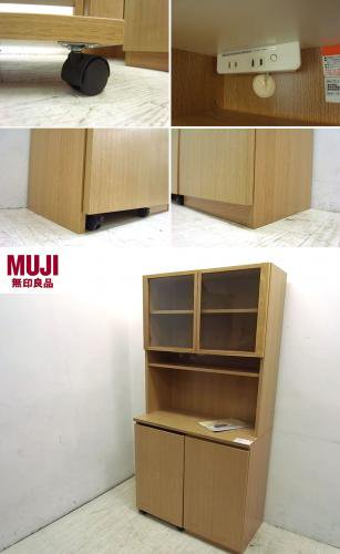 ■無印良品 MUJI 木製 食器棚 カップボード オープンタイプ タモ材