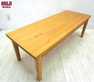 無印良品 MUJI タモ材 ローテーブル w120 無垢材天板 希少廃番◇