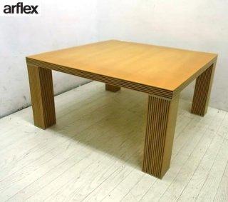 ◇ arflex アルフレックス スクウェア リビング ローテーブル