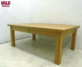 ◇ 無印良品MUJI 木製ローテーブル 引出付 w90cm タモ材