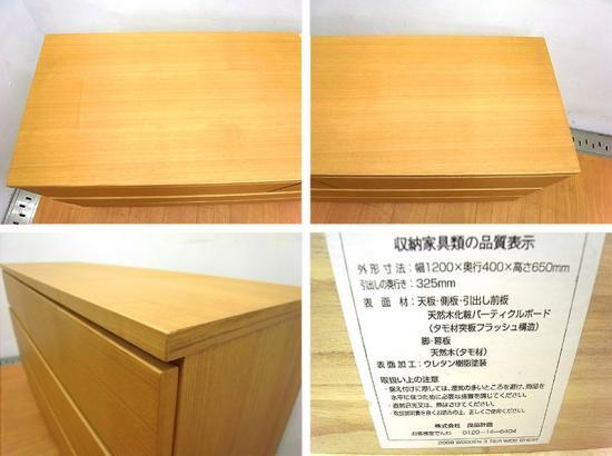 ◇ 無印良品 MUJI 3段チェスト タモ材