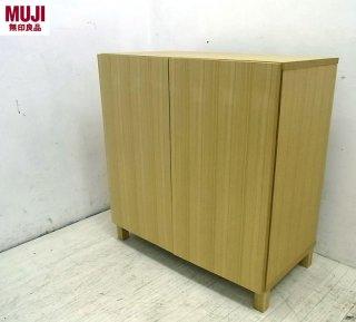 ◇ 無印 タモ材 木製収納 ディスプレイ本棚 奥40cmロータイプ 扉付