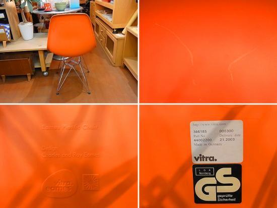 ◇ヴィトラ Vitra サイドシェルチェア エッフェルベース オレンジ C&Rイームズ