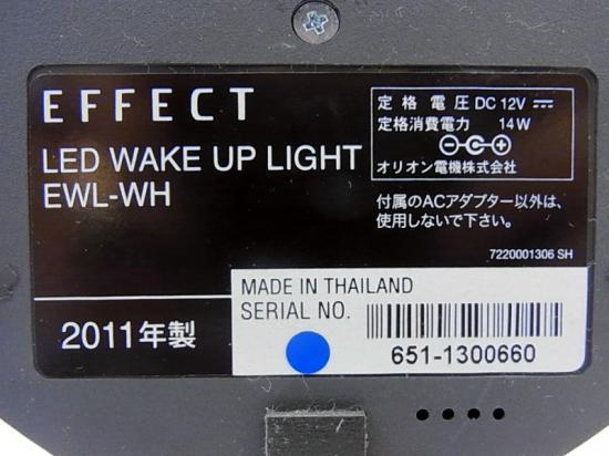 ◇ オリオン電気 EFFECT ウェイクアップライト