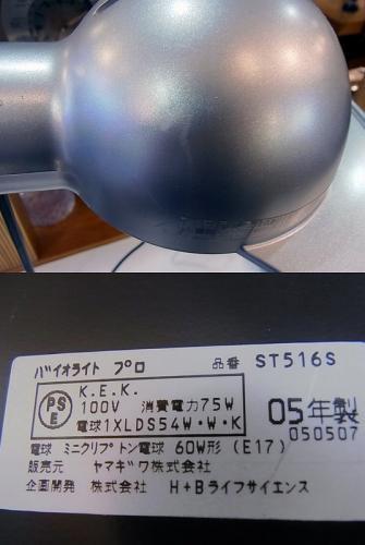 ◇ BiOLITE PRO バイオライトプロ 黒川雅之 デスクライト
