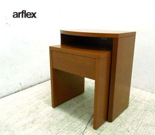 ■ �arflex アルフレックス 川崎文男 PORTO ネスト サイドテーブル