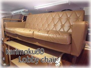 ● karimoku60 カリモク60 ロビーチェア 3シーター ソフトキャメル