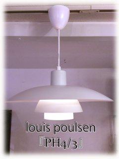 ◎ louis poulsen / ルイスポールセン PH 4/3 ホワイト
