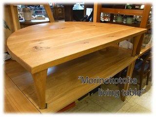 ● 飛騨産業 キツツキ 森のことば リビングテーブルL  楢無垢材 オイル仕上げ
