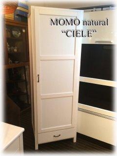 ◎ MoMo natural モモナチュラル CIELE シエル ワードローブ コートハンガー