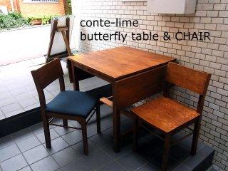 ■conte-lime コンテライム バタフライ テーブル &チェア パイン 無垢材