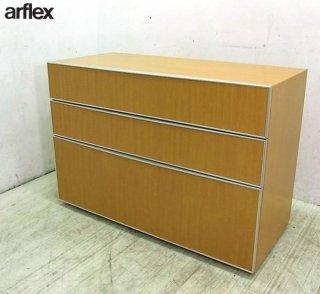● arflex アルフレックス コンポーザー キャビネット/3段チェスト