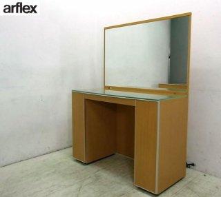 ● arflex アルフレックス コンポーザー ドレッサー 鏡台 デスク