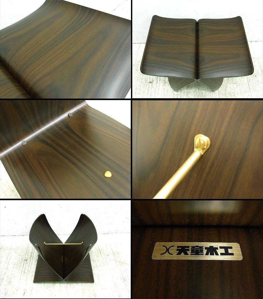 ■ 天童木工 TENDO ローズウッド バタフライスツール 柳宗理