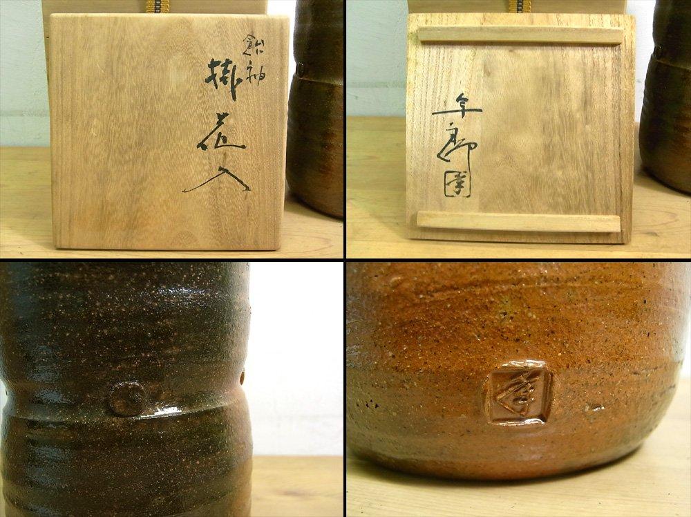 ● 大樋年郎 (十代 大樋長左衛門) 飴釉 掛花入 共箱栞付