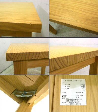 ◎経堂店 モモナチュラル パイン無垢材 ダイニングテーブル w70cm