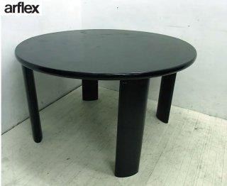●arflex アルフレックス NEW STATIONニューステーション テーブル
