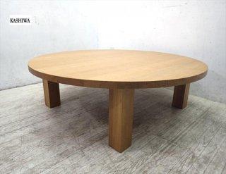 柏木工 / KASHIWA  オーク無垢材 ラウンド リビング ローテーブル 座卓 ●